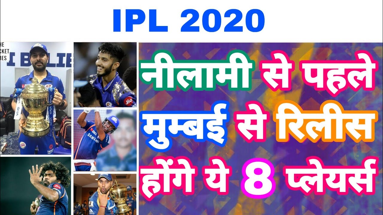 IPL 2020 – List Of 8 Players Released By MI Before Auction | World Cup 2019 | MY Cricket Production
