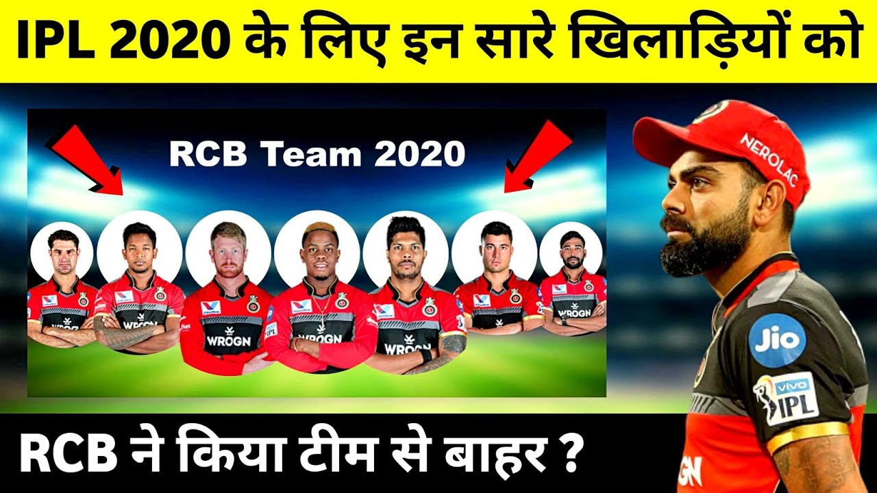 Photo of IPL 2020 : RCB Team can Released these 6 Players | IPL 2020 RCB Team | IPL 2020 RCB Released Players