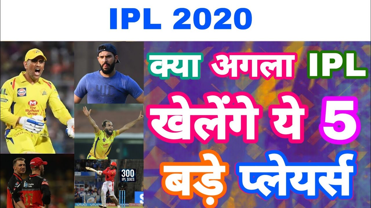 Photo of IPL 2020 – Is These 5 Big Players Going To Play Next IPL | World cup 2019 | MY Cricket Production