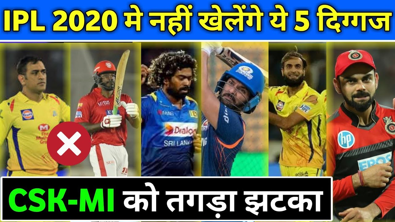 IPL 2020 – These 5 Legend Players Will Not Play in IPL 13