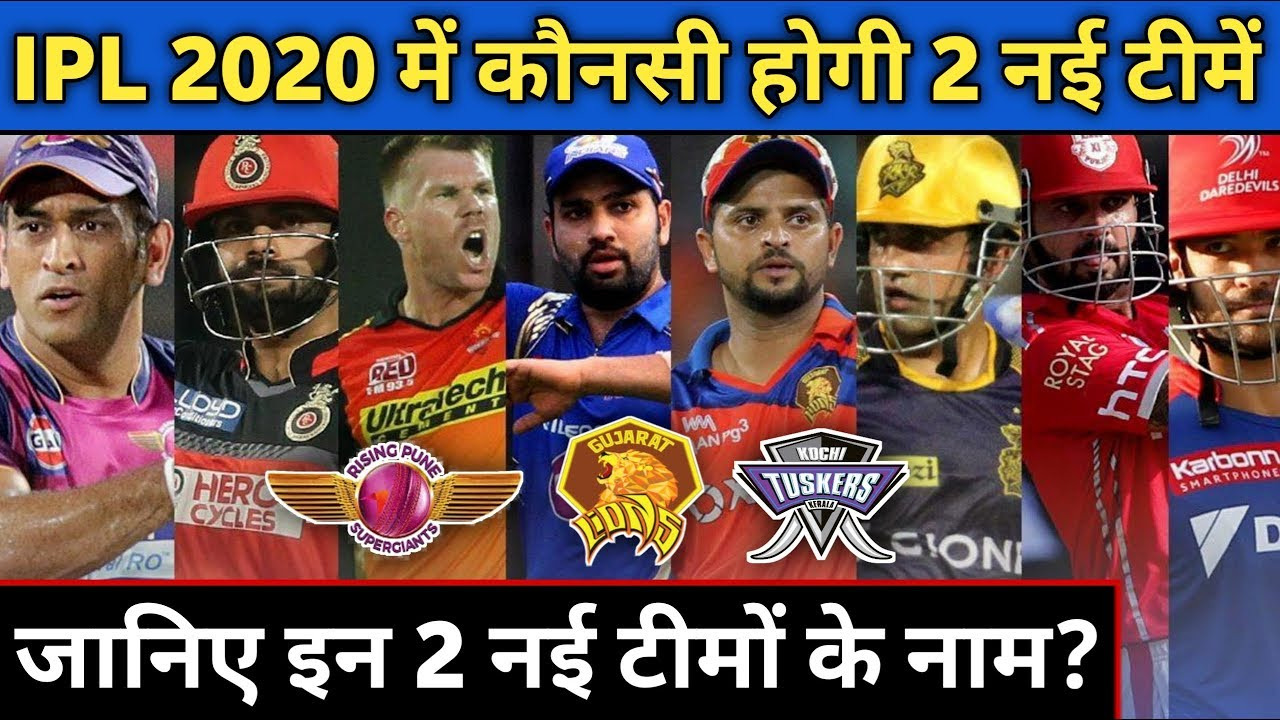 Photo of IPL 2020 – These 2 New Teams Will Participate in IPL 13