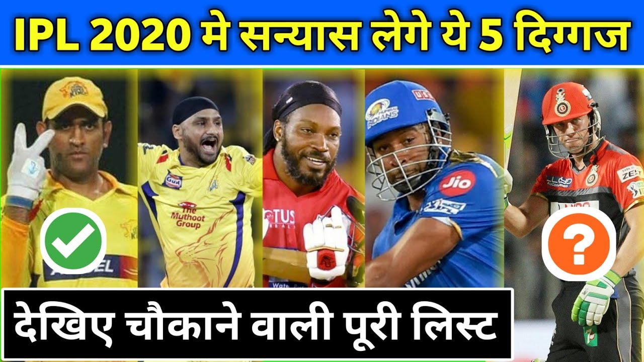 IPL 2020 – These 5 Players Will Take Retirement After IPL 2020