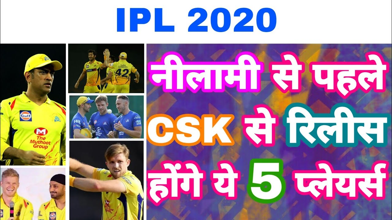 IPL 2020 – List Of 5 Players Released By CSK Before Auction | World Cup 2019 | MY Cricket Production