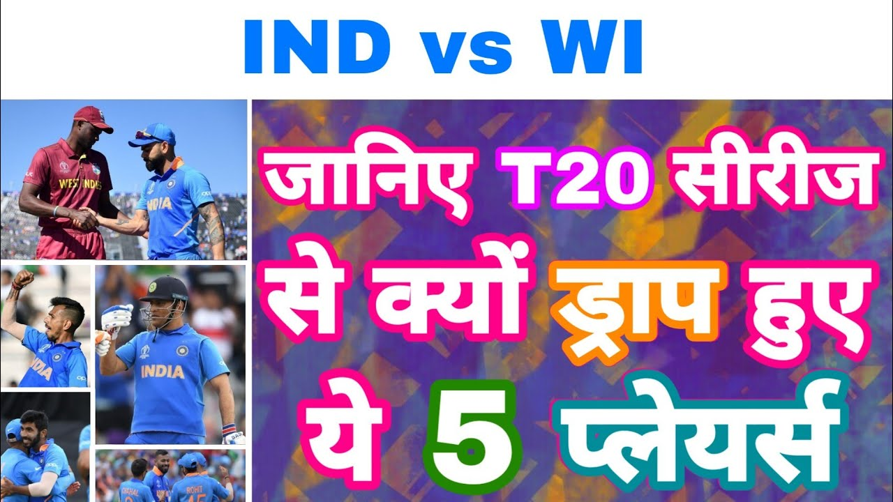 Photo of IND vs WI – List Of 5 Big Players Dropped In T20 | IPL 2020 | World Cup 2019 | MY Cricket Production