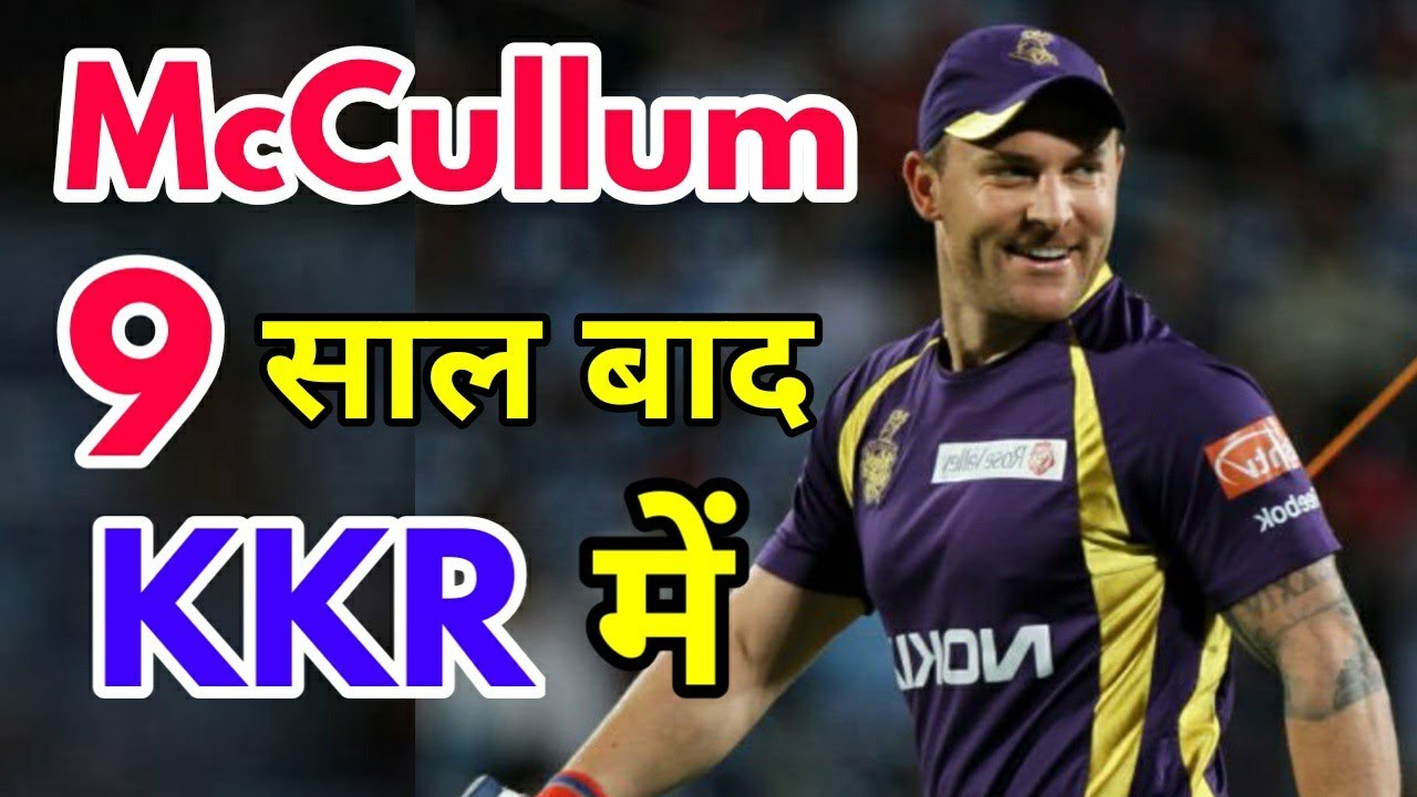 Photo of IPL 2020 : Good News for Kolkata Knight Riders || Brendon McCullum Back in KKR after 9 Year ||