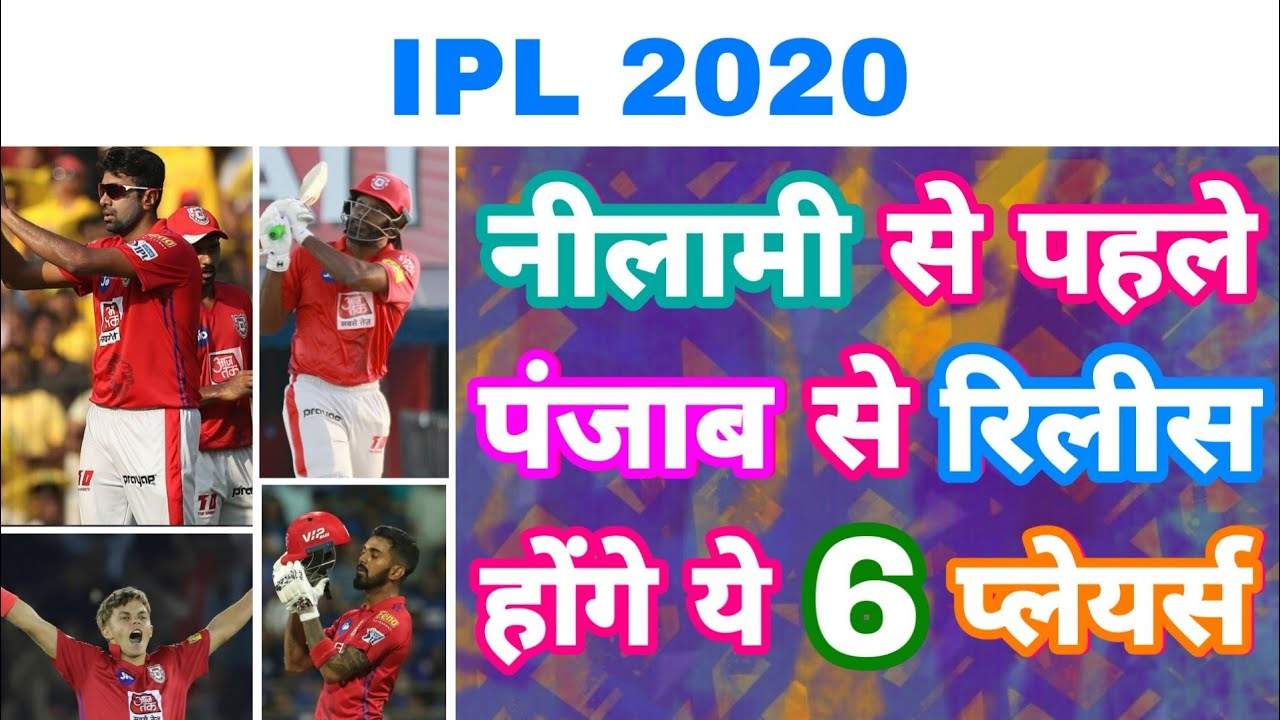 Photo of IPL 2020 – List of 6 Players Released By KXIP Before Auction| World Cup 2019 | MY Cricket Production