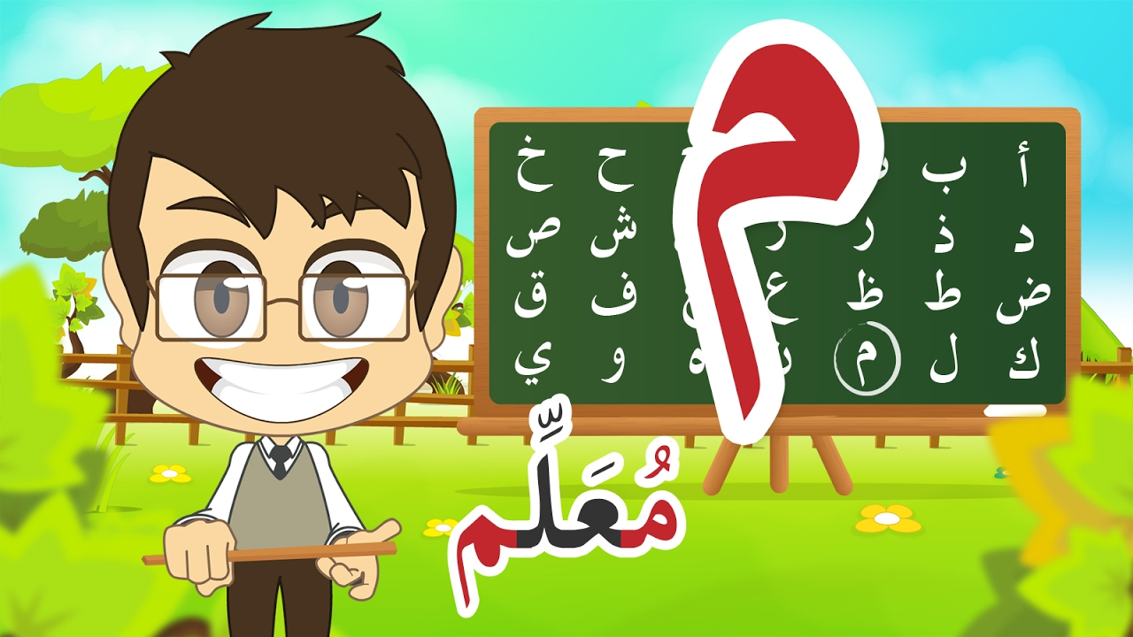 Photo of Learn Arabic Letter Meem (م), Arabic Alphabet for Kids, Arabic letters for children