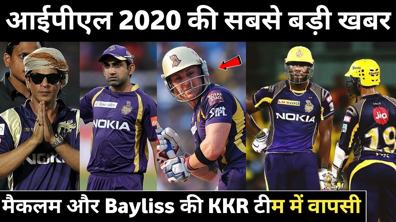 Photo of IPL 2020 : Good News for KKR Team | Brendon Mccullum and Trevor bayliss join KKR team