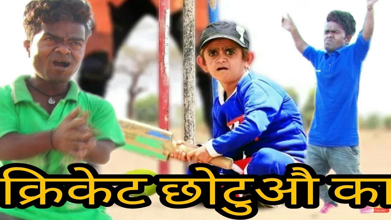 Photo of CHOTU KA IPL 2019 || छोटु का WORLD CUP || Cricket Comedy|| fun ultimate