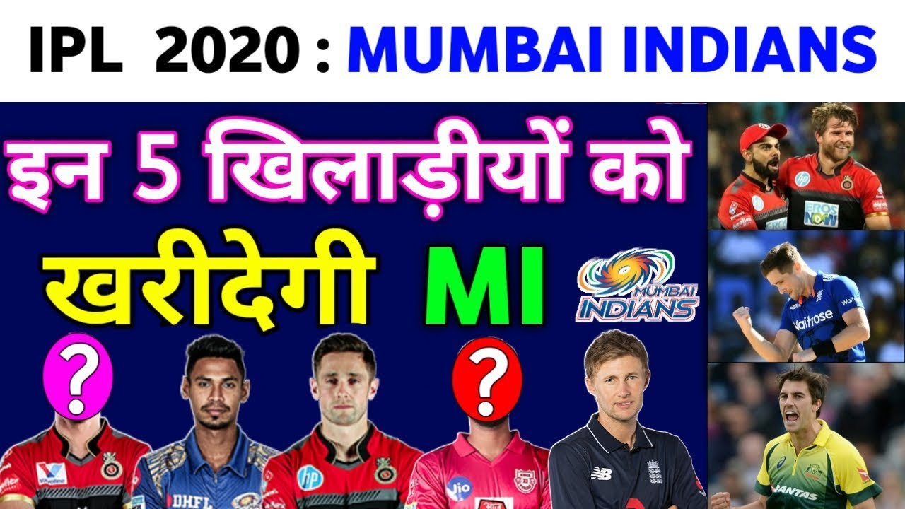 IPL 2019 : Mumbai Indians Will Buy These 5 Big Players From IPL 2020 Auction | World Cup 2019