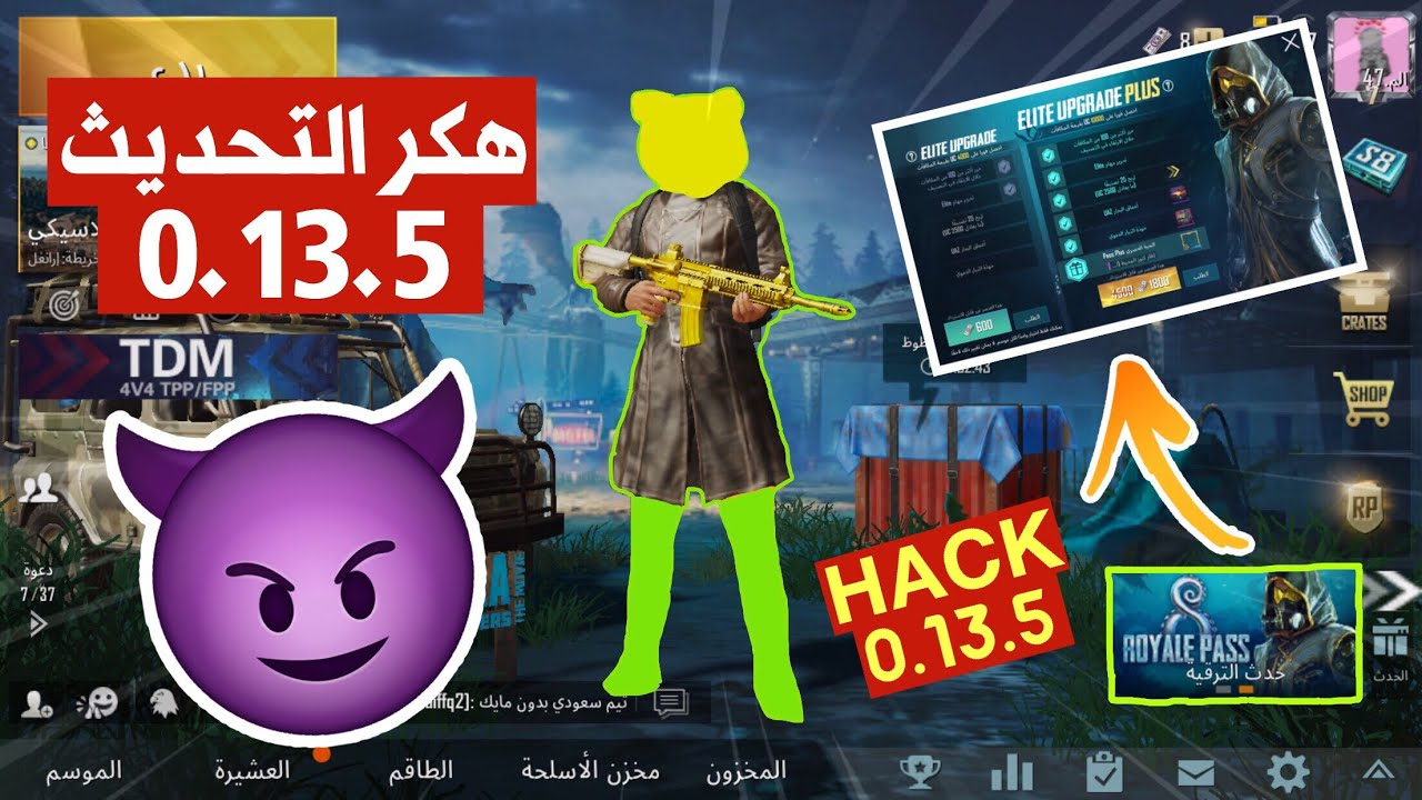 Photo of شرح تهكير ببجي موبايل التحديث الجديد 0.13.5 || How to Hack PUBG Mobile 0.13.5 without Ban