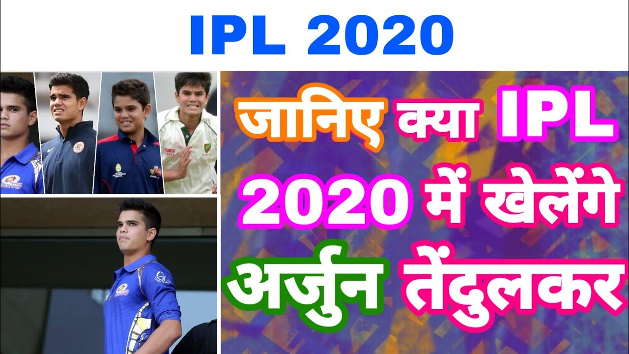 Photo of IPL 2020 – Is Arjun Tendulkar Gonna Be The Part Of IPL Auction This Year | MY Cricket Production