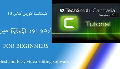 How to remove green screen on camtasia in urdu Remove green screen on camtasia studio,