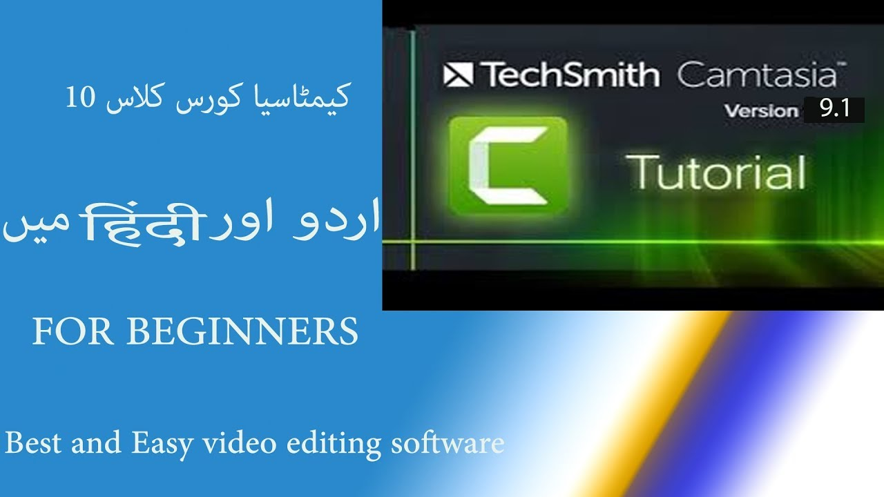 Photo of How to remove green screen on camtasia in urdu Remove green screen on camtasia studio,
