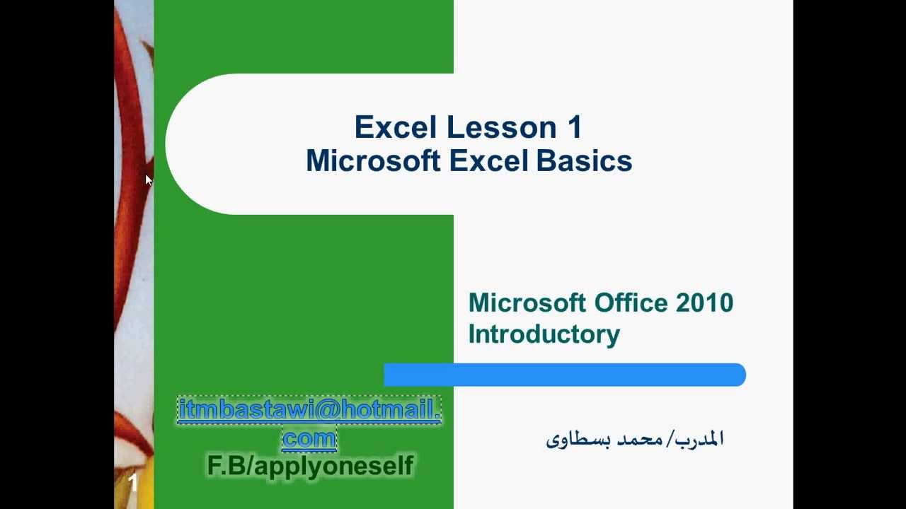 Photo of الدرس الاول Excel 2010 1A: شرح دورات Office 2010& ICDL v5 2007