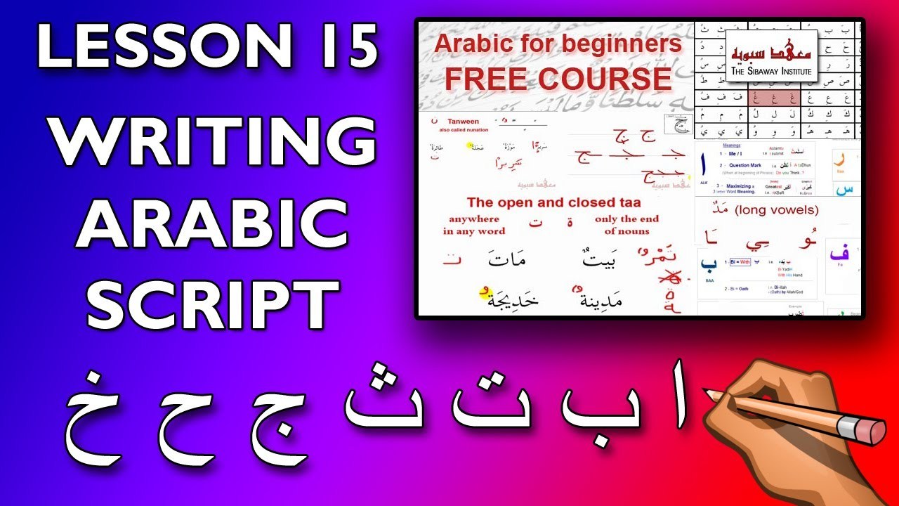 Photo of Arabic for beginners: Lesson 15 –  Writing Arabic script (ا ب ت ث ج ح خ)