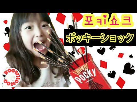 Photo of 장난감 쇼킹 빼빼로 게임/Giant Pocky Shock Game, How to Play: TOY (ENG Sub)/ポッキーショック