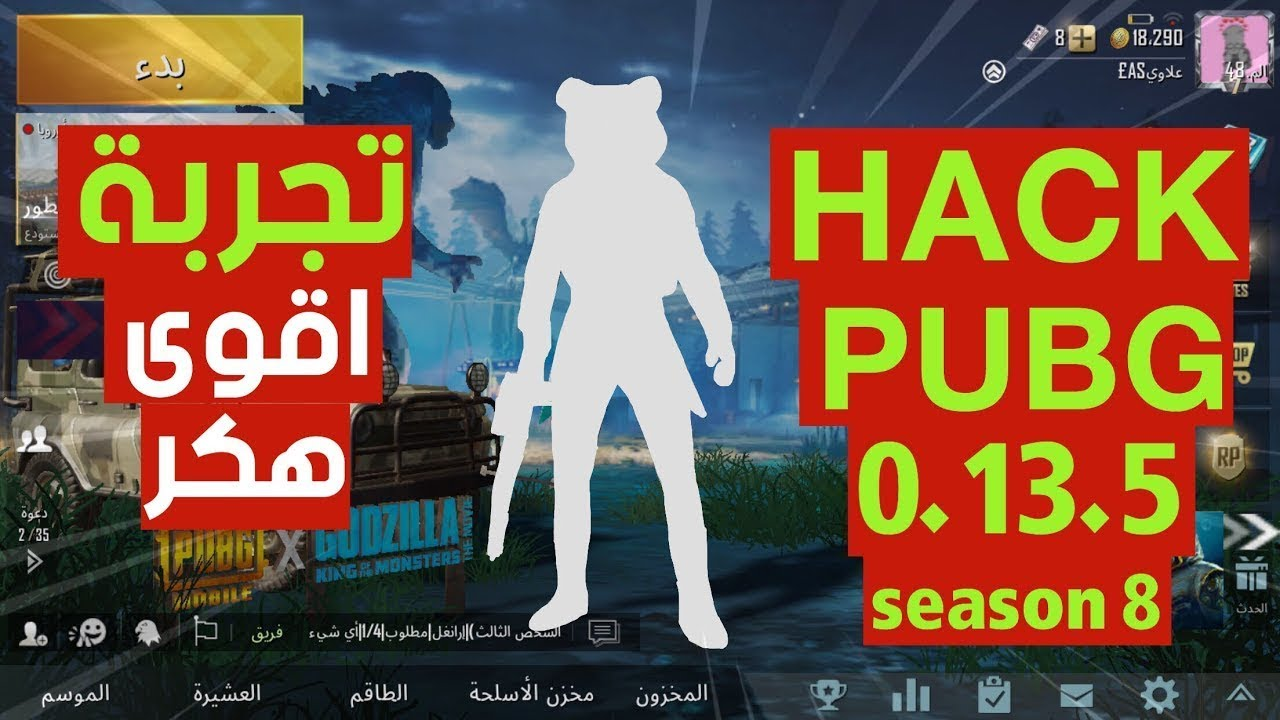 Photo of شرح تهكير ببجي موبايل || How to Hack PUBG Mobile 0.13.0 without Ban