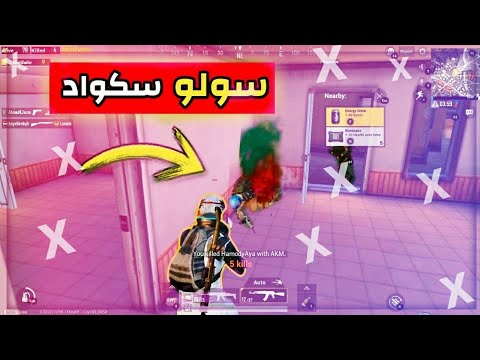 Photo of PUBG Mobile – GamePlay Solo Squad- ببجي موبايل جيم بلاي سلو سكواد يلااااا بينا