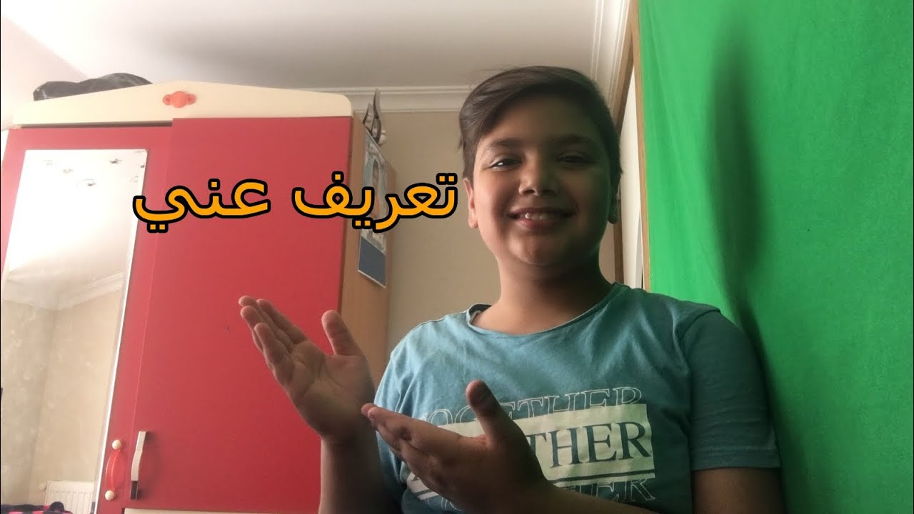Photo of تعريف عني/ About Me