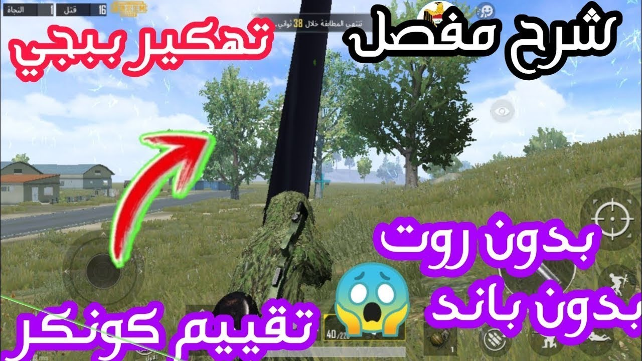 Photo of شرح تهكير ببجي موبايل جميع النسخ || How to Hack PUBG Mobile 0.13.0 without Ban