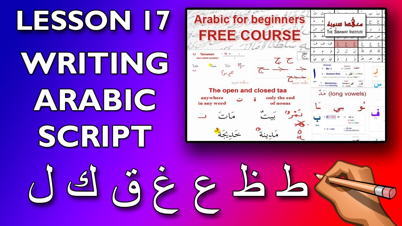Photo of Arabic for beginners: Lesson 17 –  Writing Arabic script  (ط ظ ع غ ق ك ل)