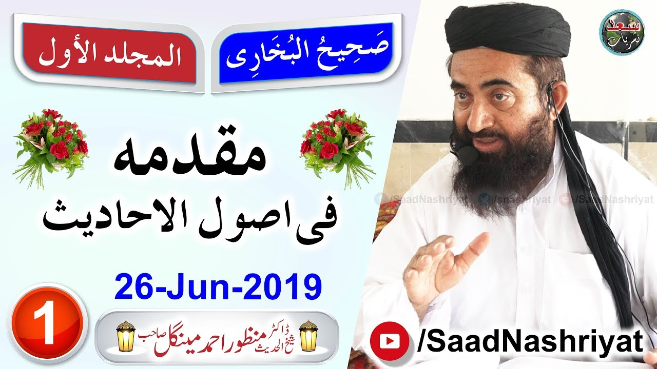 Photo of Darse Bukhari Awal | Episode 1 | Moulana Dr Manzoor Mengal | درس صحیح البخاری جلد اول
