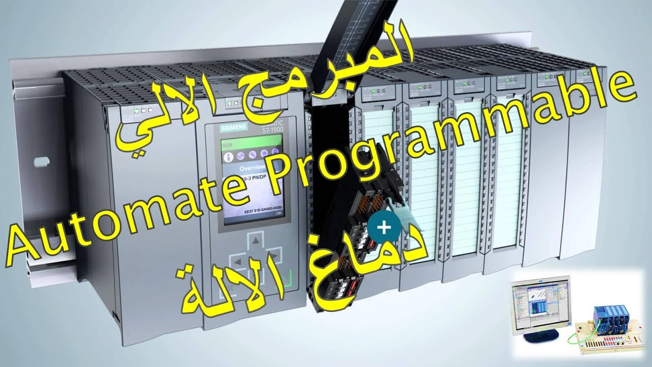 Photo of Cour Automate Programmable Industriel API  الدرس الاول: شرح مبسط
