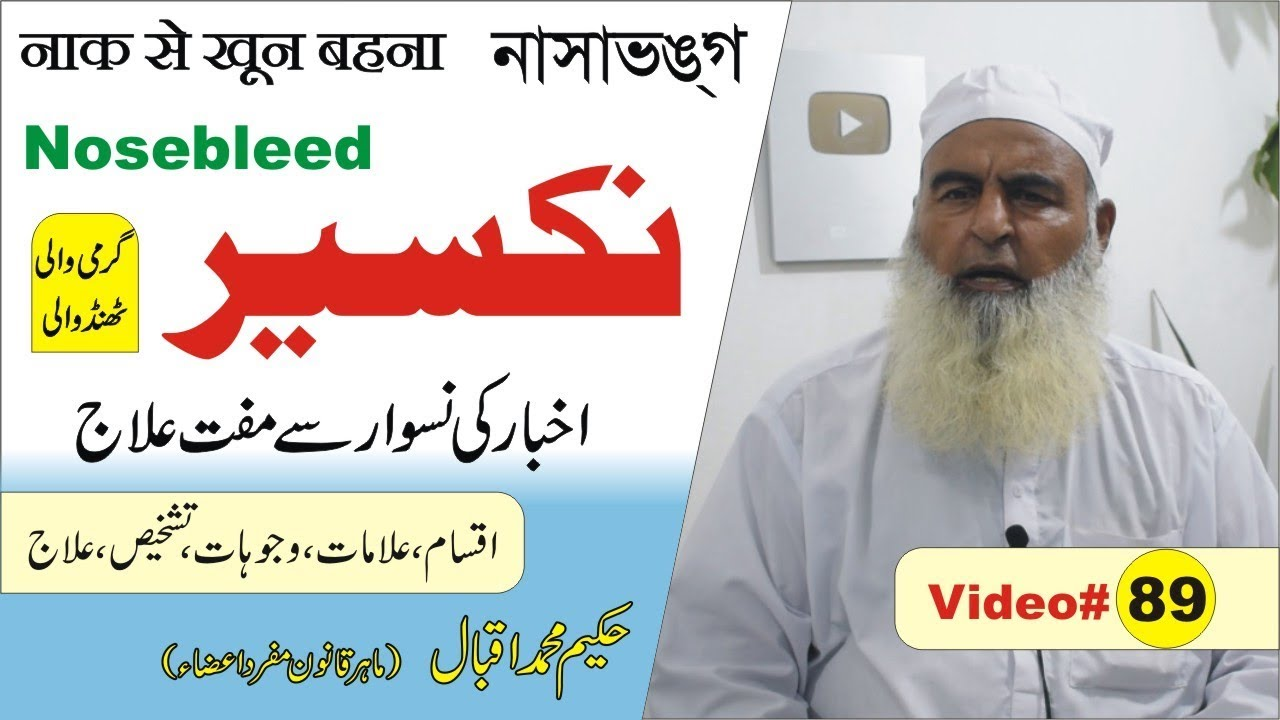 Photo of Bleeding From the Nose ► #89  ► نکسیر کا علاج ► নাসাভঙ্গ ► नकसीर  ► Nukta Guidance