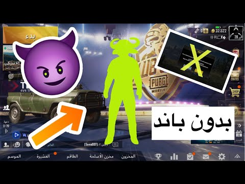 Photo of شرح تهكير ببجي موبايل || How to Hack PUBG Mobile 0.13.5 without Ban