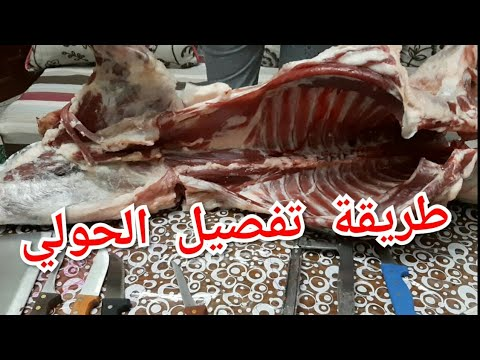 Photo of كيفية تقطيع الحولي في المنزل/comment diviser la viande   /how to divide the meat lamb at home