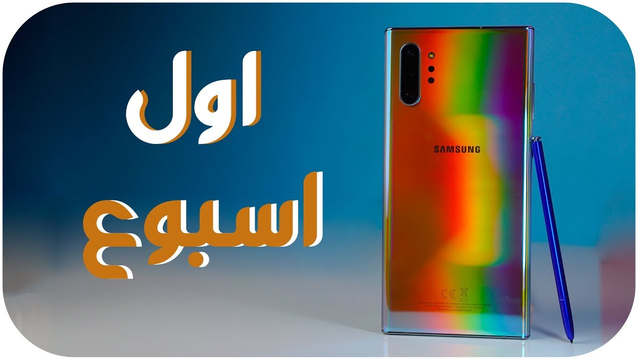 Photo of Samsung Galaxy Note 10+ | تجربة اول أسبوع ❤