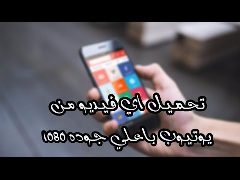Photo of تحميل اي فيديو من يوتيوب باعلي جوده 1080
