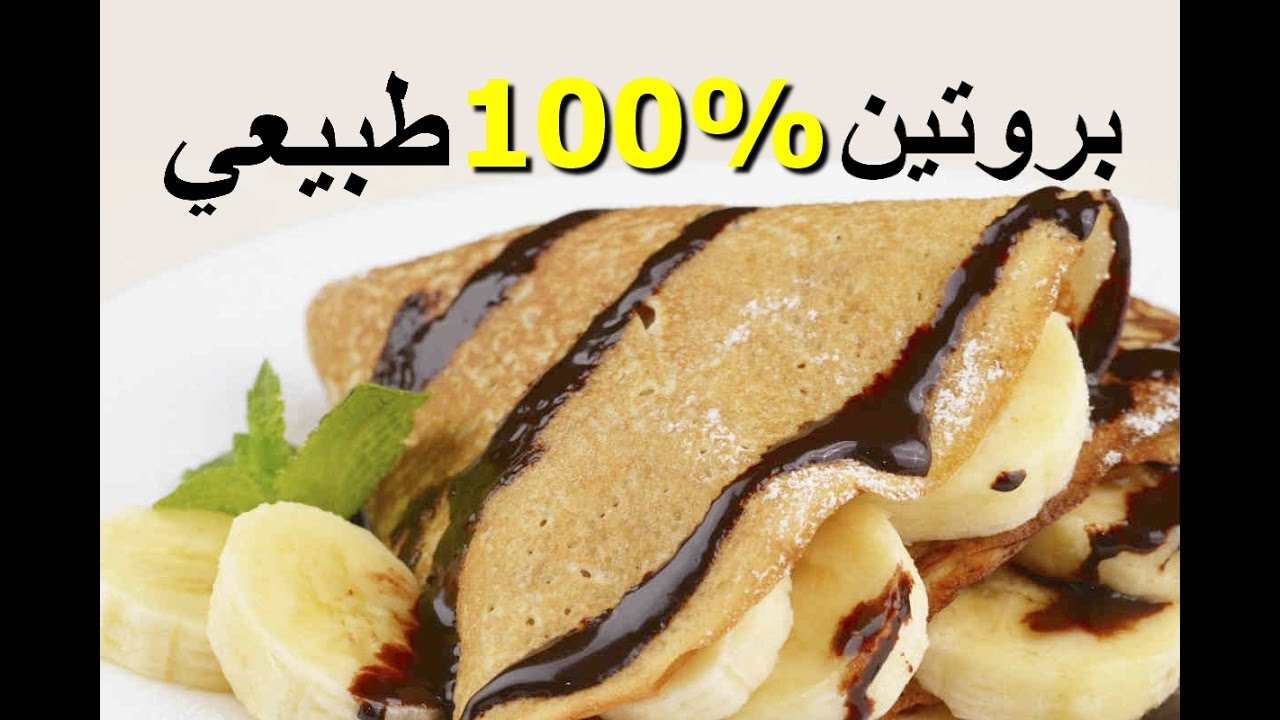Photo of بانكيك  40 غ بروتين  100% طبيعي  (بدون مكملات) || Protein Crepes 40 g Protein