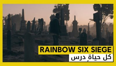 كل حياةٍ درس – Tom Clancy's Rainbow Six Siege