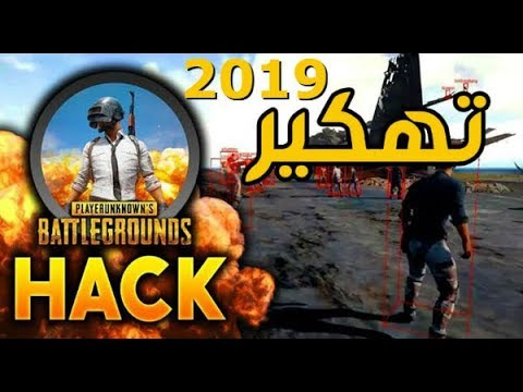 Photo of اقوى برنامج تهكير ببجي موبايل |  How to Hack PUBG Mobile 0 .13. 5 without Ban