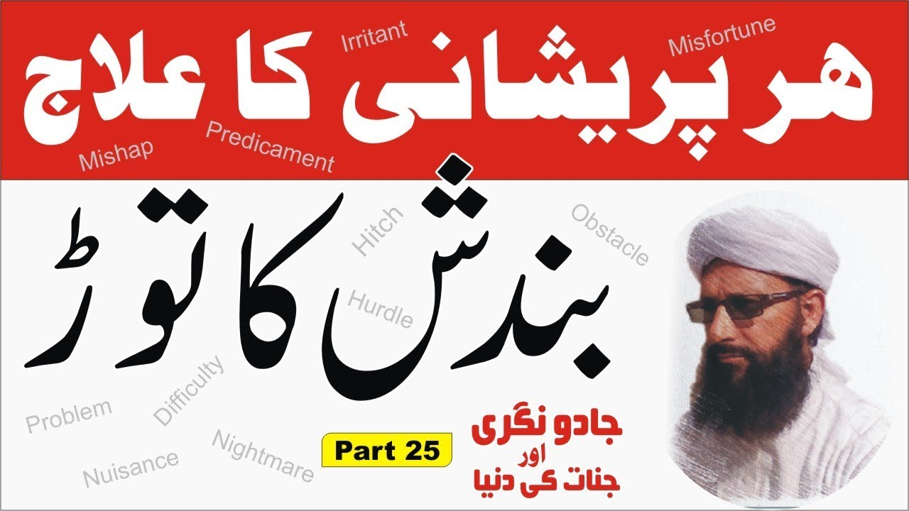 Photo of Bandash ka Tor ► Part 25 ► ہر پریشانی کا علاج ► Nagri and Jinnat ki Dunia ► Nukta Guidance