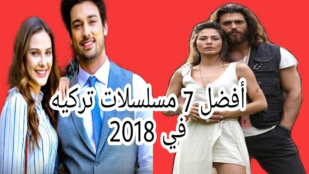 Photo of افضل 7 مسلسلات تركيه في 2018 انصحكم بمشاهدتها