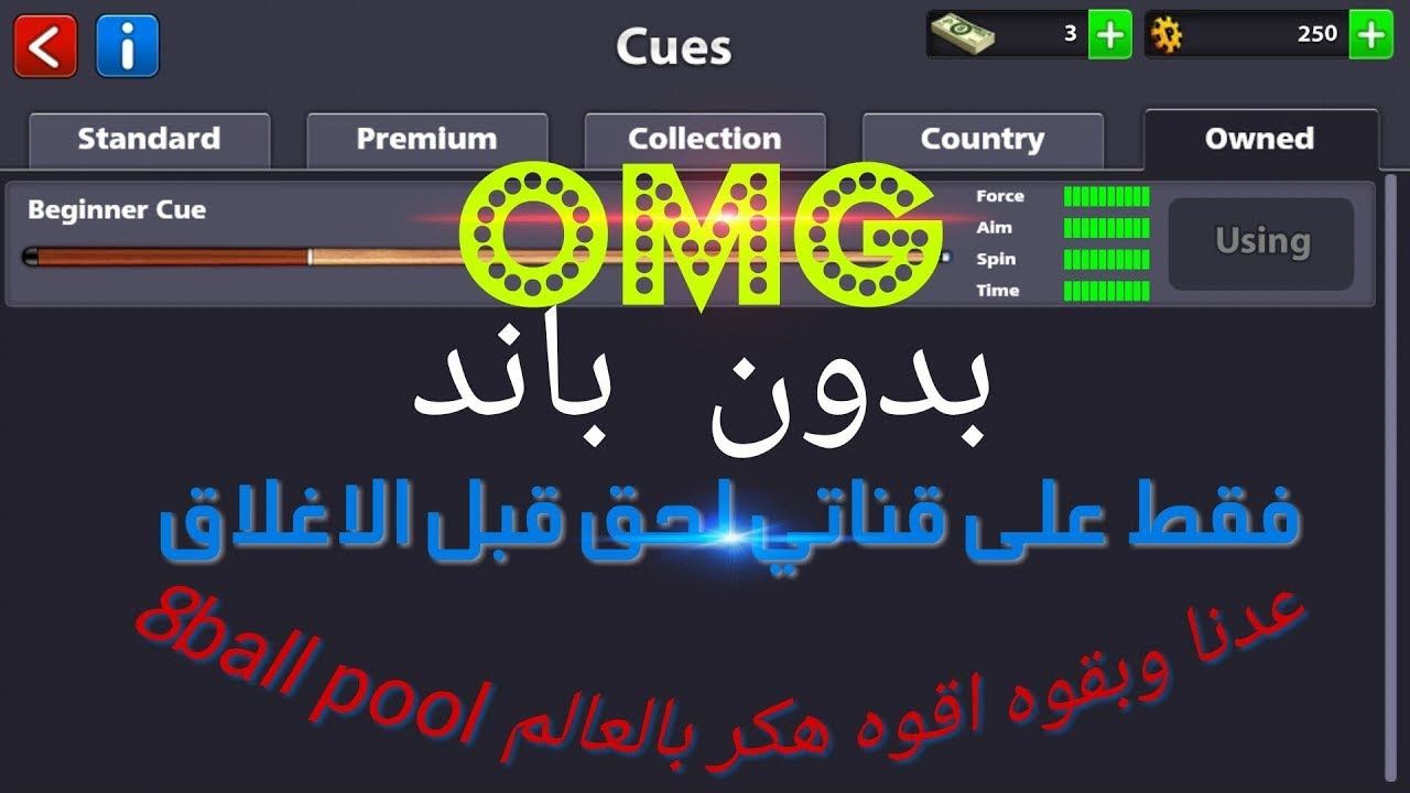 Photo of هكر جديد يقتحم لعبة ball pool hack no root 8ball pool