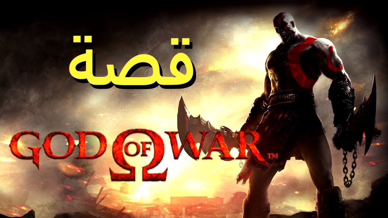 Photo of قصة سلسلة God of War