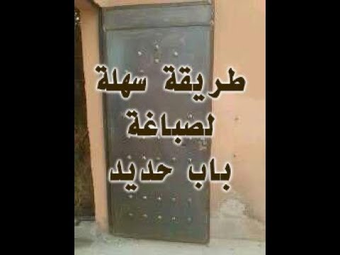 Photo of كيفية صباغة باب حديد // ج1 . How to paint a door of iron // part 1.