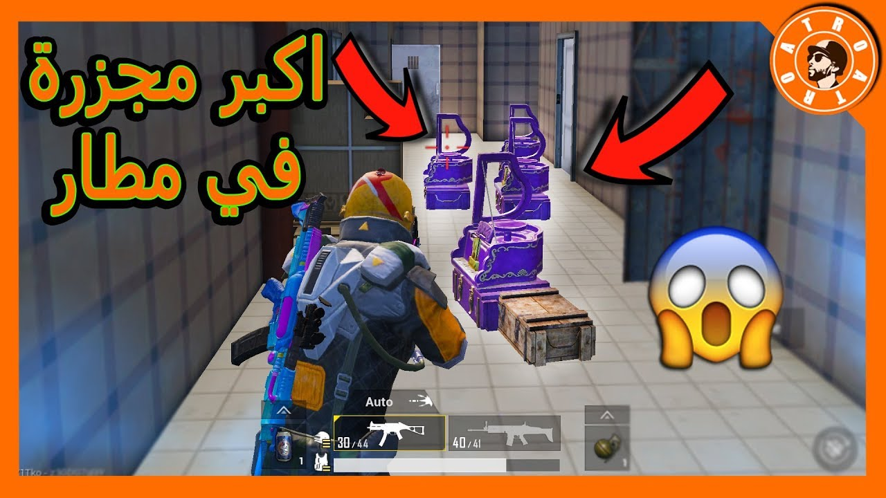 Photo of سويت اكبر مقبرة الميتين في مطار ببجي😱 اترو – PUBG MOBILE