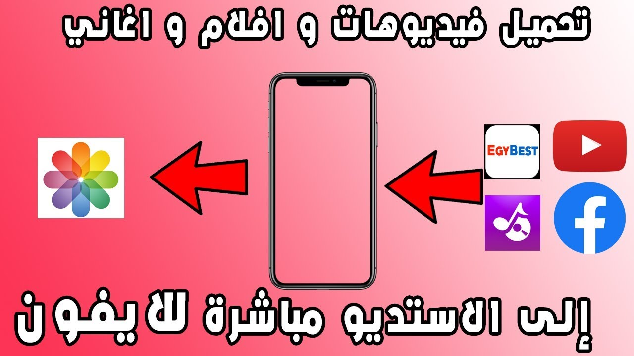 Photo of تحميل الفيديوهات و حفظها إلى الاستديو للايفون – How To Download Any Videos From Anywhere on iPhone
