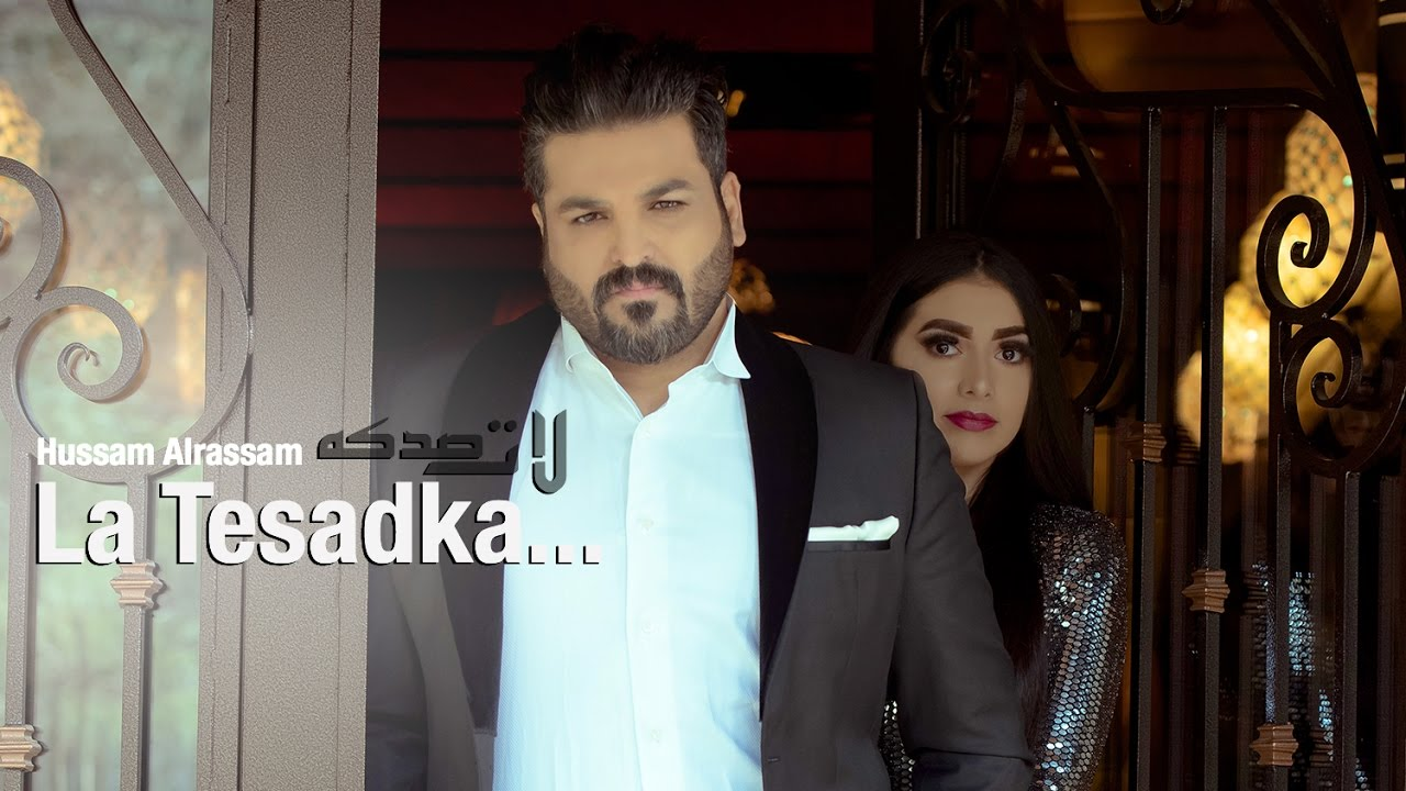 Photo of Hussam Alrassam – La Tesdka [ Music Video ] | حسام الرسام – لا تصدكة