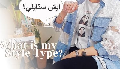 milkyway11000: How do I know my style? | كيف اعرف ستايلي؟