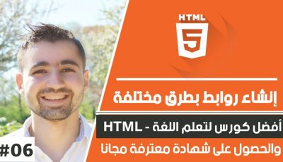 Learn HTML in Arabic – #06 :  HTML Links