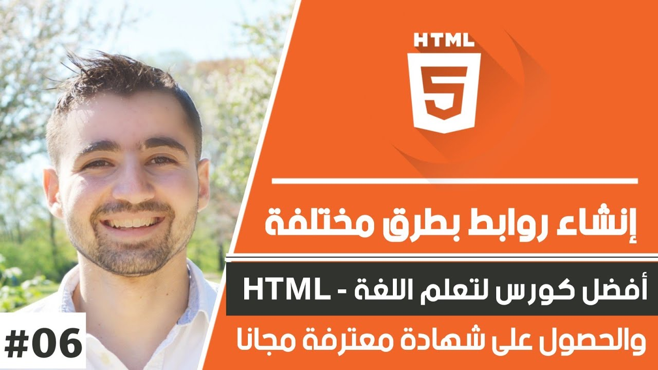 Photo of Learn HTML in Arabic – #06 :  HTML Links