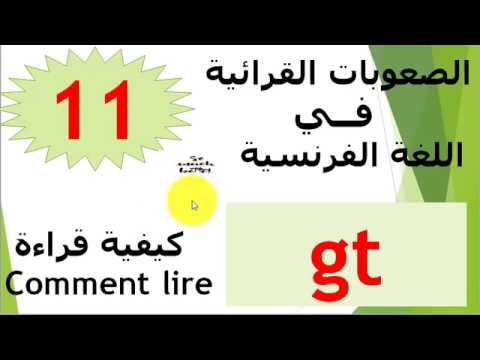 "Photo of difficulté 11: comment lire""gt"" كيفية قراءة"