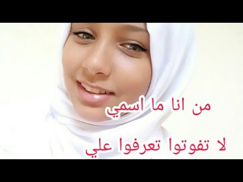 Photo of 1 تعريف عني وعن قناتي الجديدة (tnfermations about me & my channel)