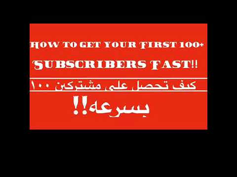 Photo of ازاي تجيب 1000+ مشترك ف اقل من اسبوع How to get 1000+Subscriber in one week